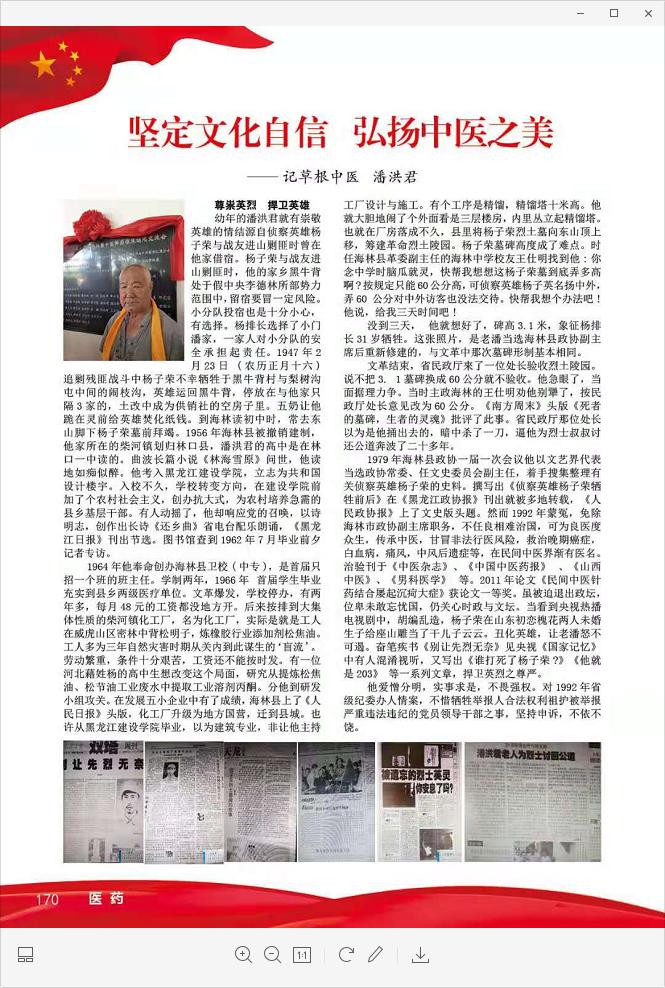 山西:潘洪君老师