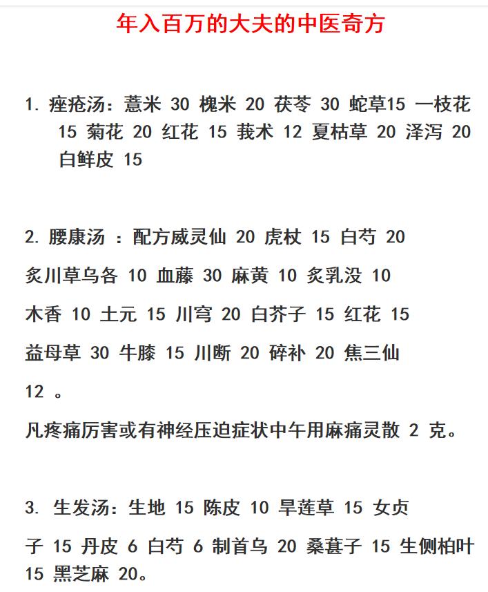 秘方收录:152个中药秘方(精华,多方集合)