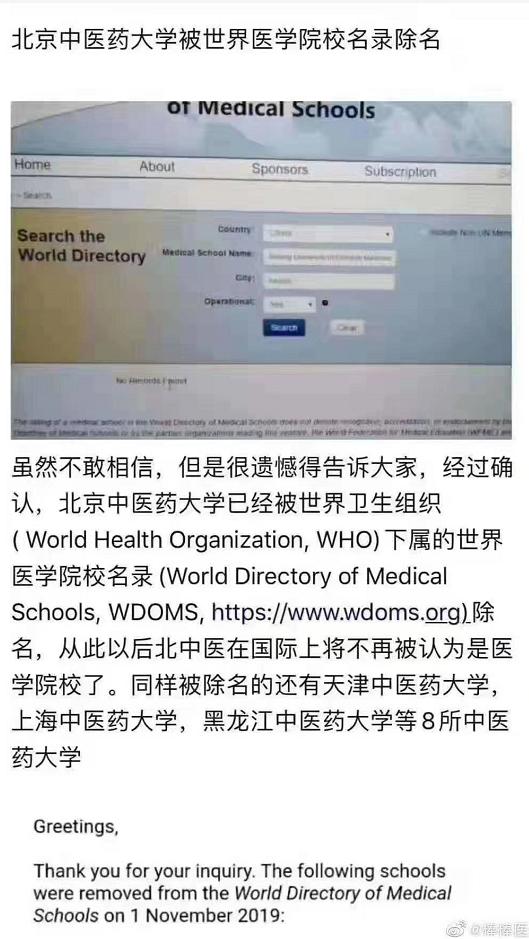 """教育部回应8所中医药大学""""被除名"""":中医药院校地位不会因此受丝毫影响"""