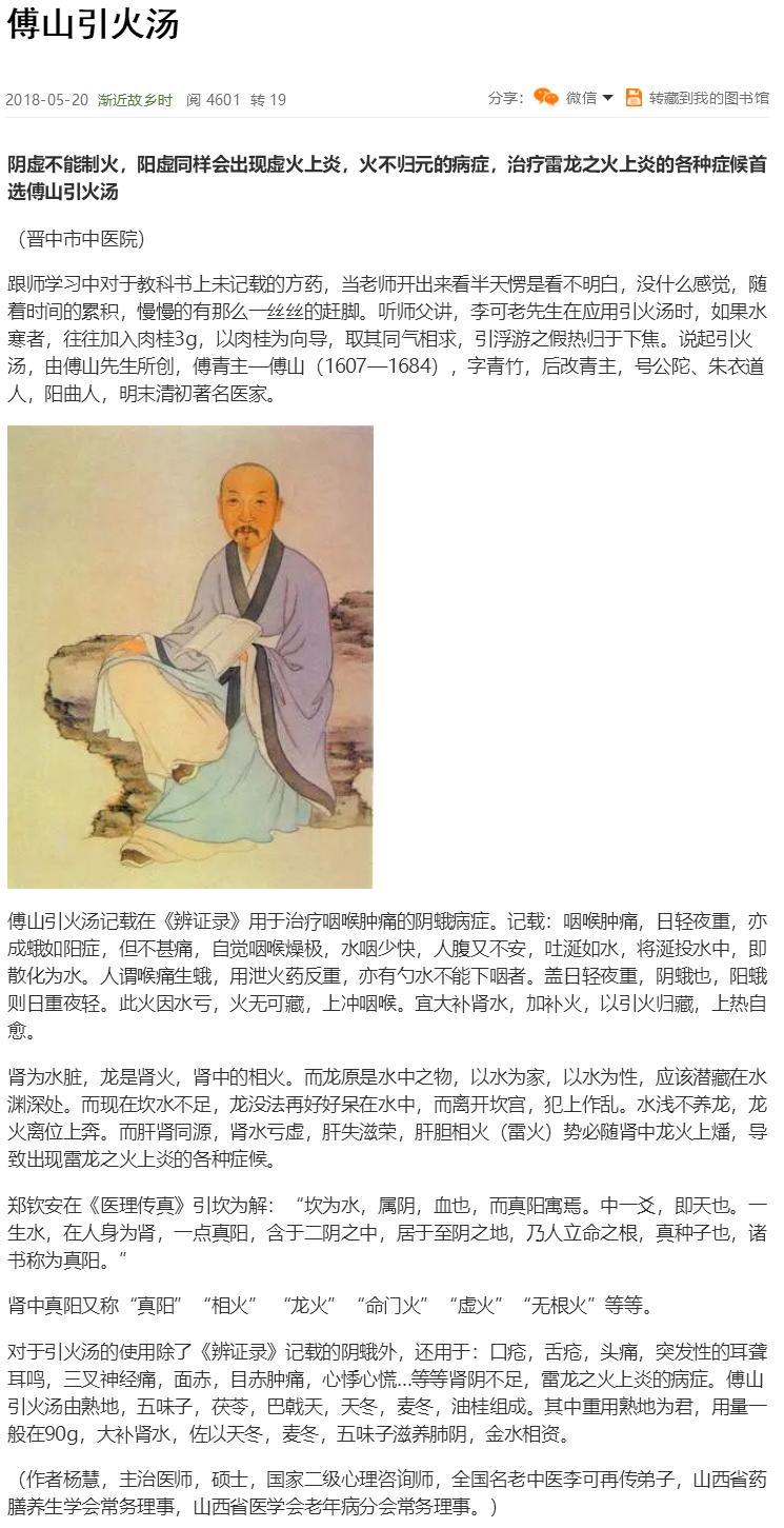 中医辩证治疗口腔溃疡(引火归元思路参考-引火汤)